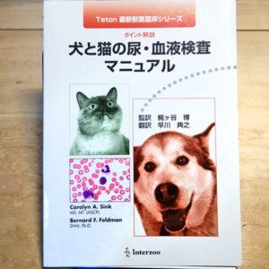 『犬と猫の尿・血液検査マニュアル』
