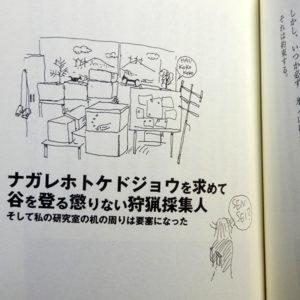 小林朋道『先生、シマリスがヘビの頭をかじっています!』