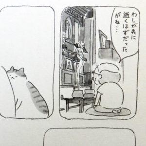 ねこまき『ねことじいちゃん』