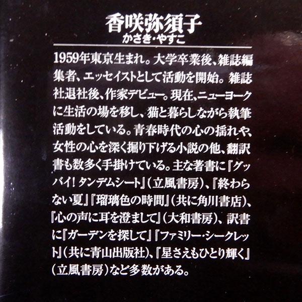 香咲弥須子『ねこの神様』