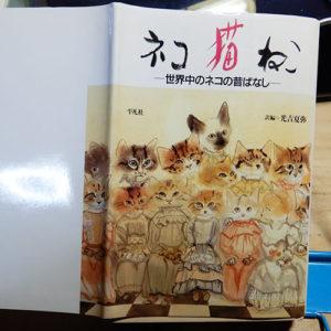 光吉夏弥訳編『ネコ猫ねこ』
