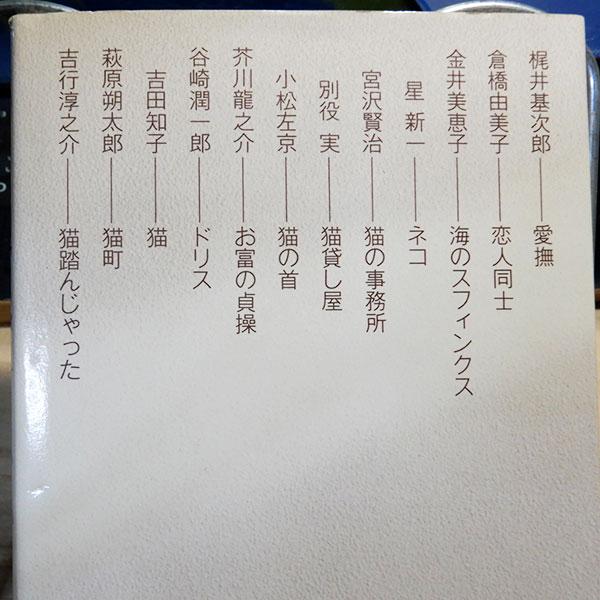 吉行淳之介編『ネコ・ロマンチスム』