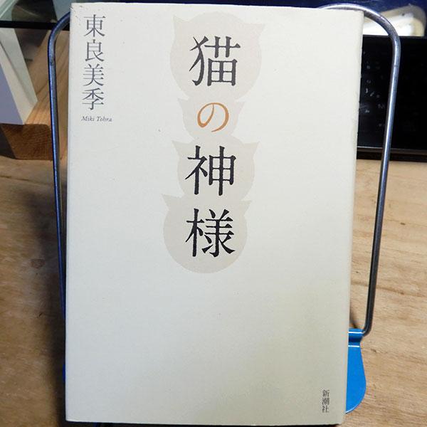 東良美季『猫の神様 』