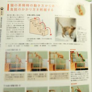 『海外に学ぶ猫のための家づくり』