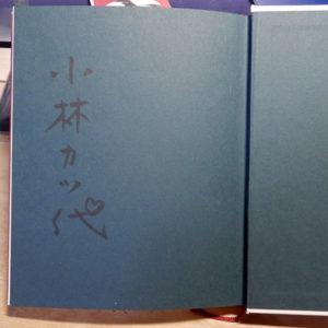小林カツ代『愛しのチー公へ』