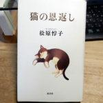 松原惇子『猫の恩返し』