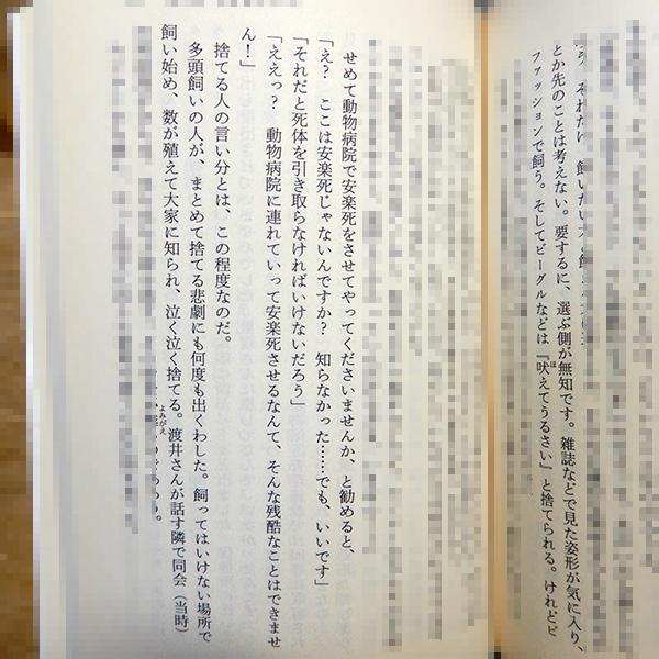 渡辺 眞子『小さな命を救う人々』
