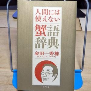 金田一秀穂『人間には使えない蟹語辞典』
