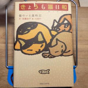 加藤由子『きょうも猫日和』