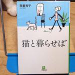 南里秀子『猫と暮らせば』