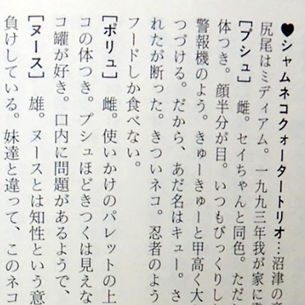 左近司祥子『哲学するネコ』