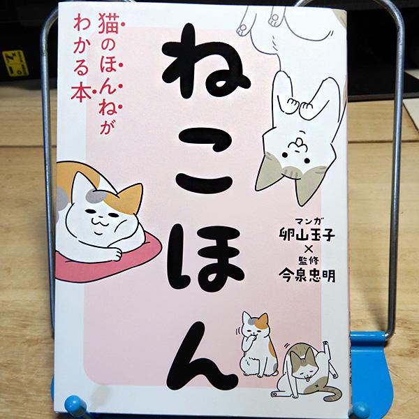 『ねこほん-猫のほんねがわかる本』