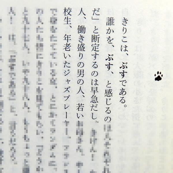 西加奈子『きりこについて』