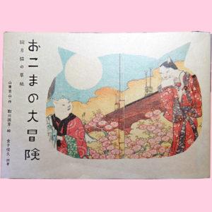 『おこまの大冒険~朧月猫の草紙』