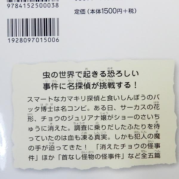コツウィンクル『名探偵カマキリと5つの怪事件』
