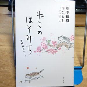 堀本裕樹/ねこまき『ねこのほそみち』
