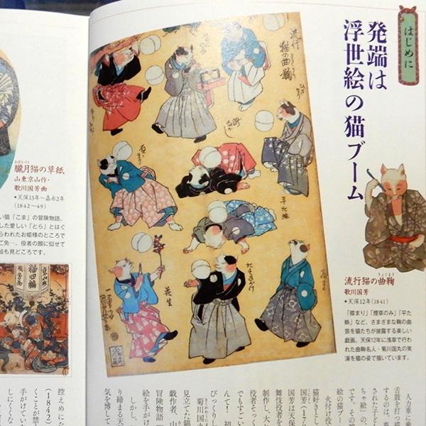 長井裕子『国芳一門の猫絵図鑑 ねこのおもちゃ絵』