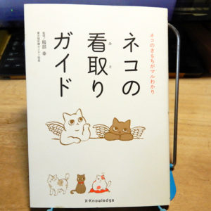 『ネコの看取りガイド』