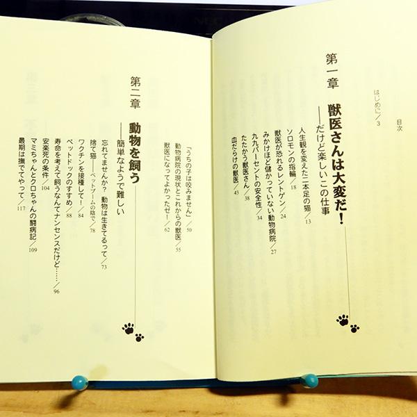 塩田眞『いぬ・ねこ愛育許可書』