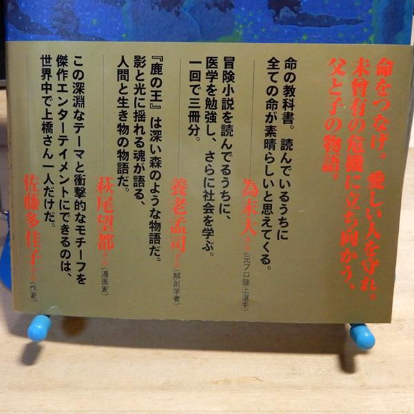 上橋菜穂子『鹿の王』