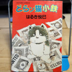 はるき悦巳『どらン猫(こ)小鉄』