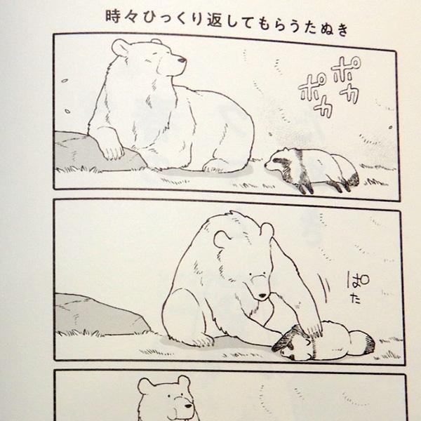 帆『クマとたぬき』