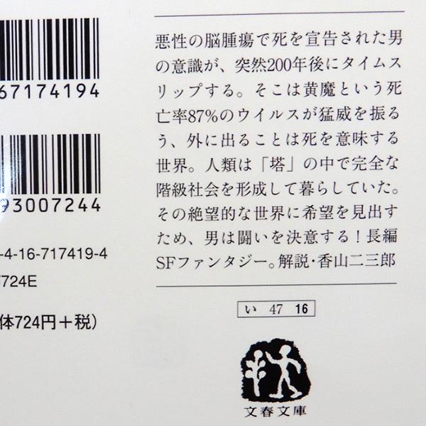 石田衣良『ブルータワー』