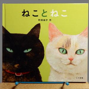 町田尚子『ねことねこ』