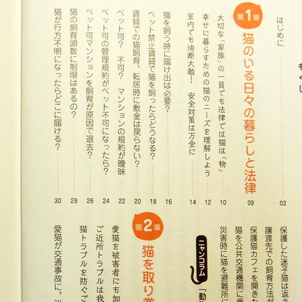渋谷寛監修『ねこの法律とお金』