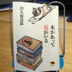 出久根達郎『本があって猫がいる』
