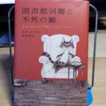 リン・トラス『図書館司書と不死の猫』