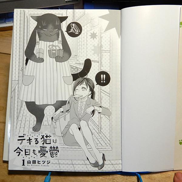 山田ヒツジ『デキる猫は今日も憂鬱』