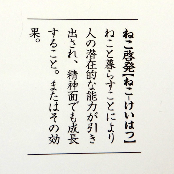 樺木宏『幸せになりたければねこと暮らしなさい』