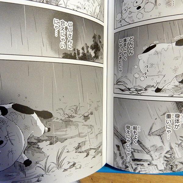 桜井海『おじさまと猫』第5巻