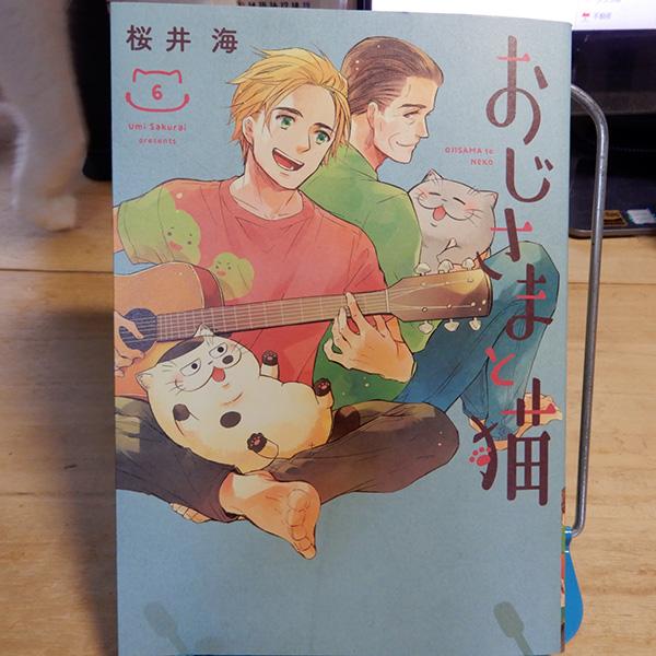 桜井海『おじさまと猫』第6巻