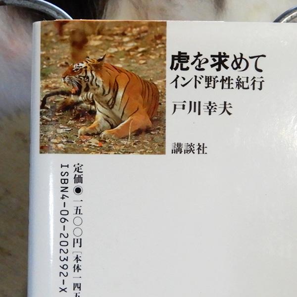 戸川幸夫『虎を求めて』