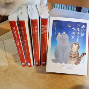通い猫アルフィーシリーズ