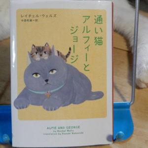 ウェルズ『通い猫アルフィーとジョージ』