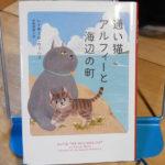ウェルズ『通い猫アルフィーと海辺の町』