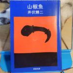 井伏鱒二『山椒魚』