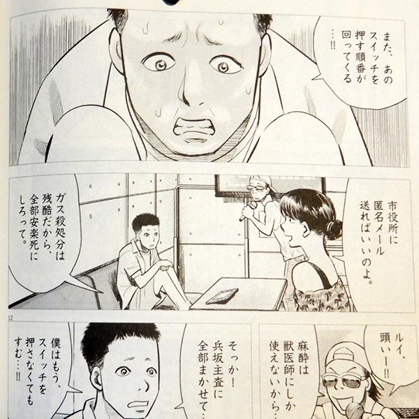 『しっぽの声』第1巻