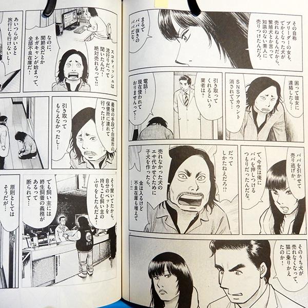 『しっぽの声』第2巻