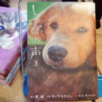『しっぽの声』第3巻
