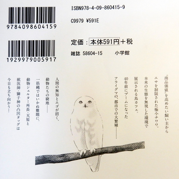 『しっぽの声』第5巻