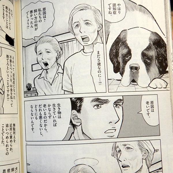 『しっぽの声』第6巻