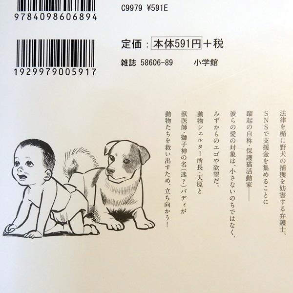 『しっぽの声』第7巻
