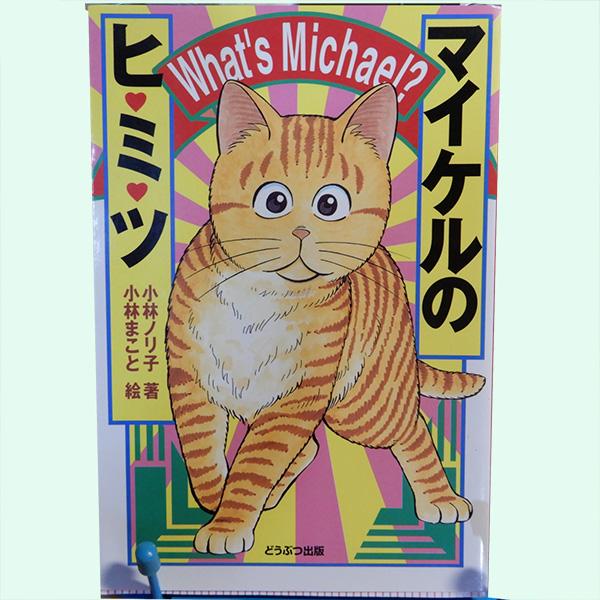 小林ノリ子著、小林まこと絵『マイケルのヒ♡ミ♡ツ』