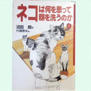 沼田朗『ネコは何を思って顔を洗うのか』