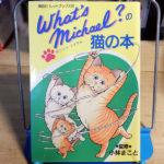 小林まこと監修『What's Michael?の猫の本』