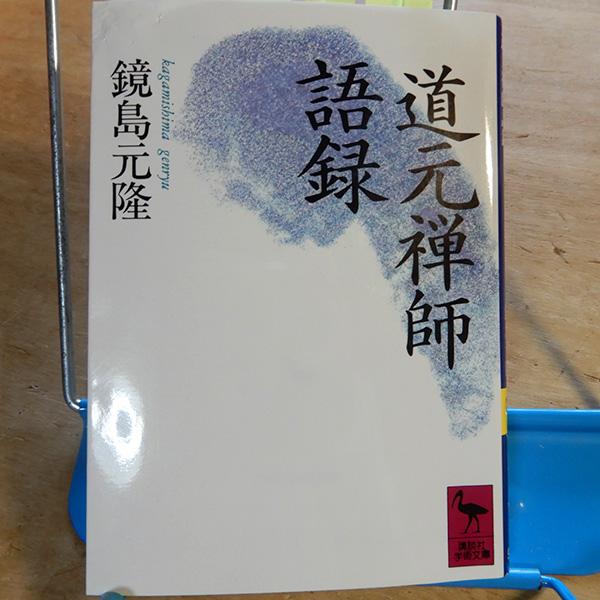鏡島元隆『道元禅師語録』